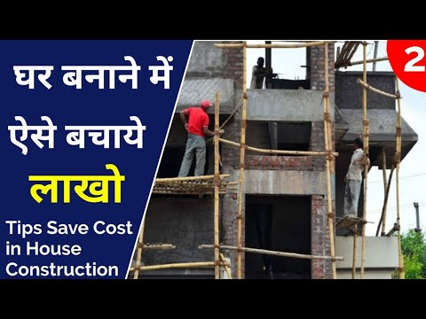 House Construction Cost Saving Tips | How To Reduce House Construction Cost