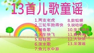 儿歌 13首儿童歌谣 幼儿歌曲 卡通动画,两只老虎,三轮车跑得快,数蛤蟆,火车快飞,生日快乐