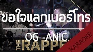 ขอใจแลกเบอร์โทร | OG -ANIC | THE RAPPER [Beat] | TanPitch