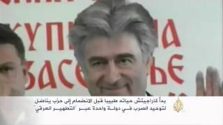 الحكم على كراجيتش السجن 40 عاما