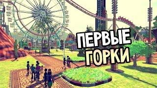 RollerCoaster Tycoon World BETA Прохождение На Русском — ПЕРВЫЕ ГОРКИ