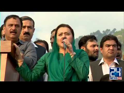 PML-N  Maryam Aurangzeb Addresses At Kashmir Rally On Black Day  | 15 Aug 2019
