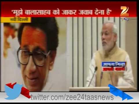 Narendra Modi On Shiv Sena