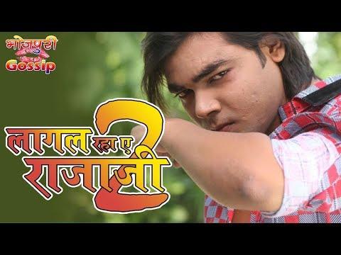 Lagal Raha Ae Rajaji 2 - लागल रहा ए राजा जी 2 - Bhojpuri Movie - Vishal Singh - Launch