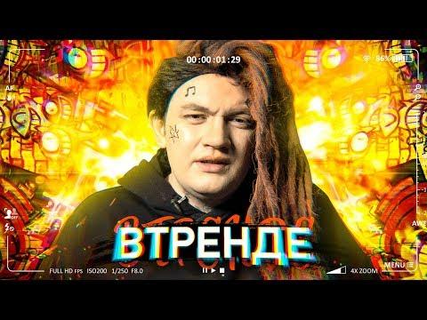 #ВТРЕНДЕ 1 ВЫПУСК