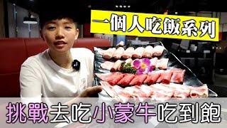 [chu吃] 挑戰一個人去小蒙牛吃到飽,新出的牛奶起司鍋好好吃!