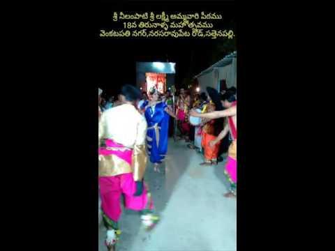 Sri Nilampati Sri Lakshmi Ammavari Pitam Sattenapalli