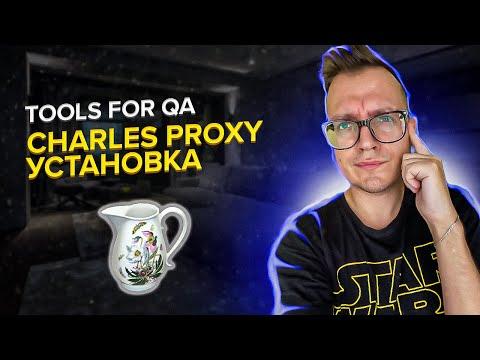 Charles Proxy для