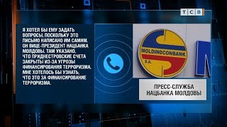 Ответ Нацбанка Молдовы