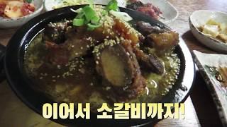 #인사동 맛집 ; 만오천원에 곤드레밥 갈비찜 된장찌개 …