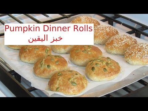 Pumpkin Dinner Rolls/Bread #2 || خبز اليقطين/ #Recipe251CFF/ #cffrecipes