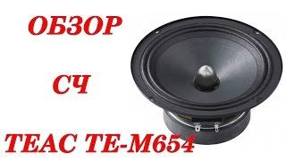 Обзор эстрадного среднечастотника Teac TE-M654. Автозвук своими руками