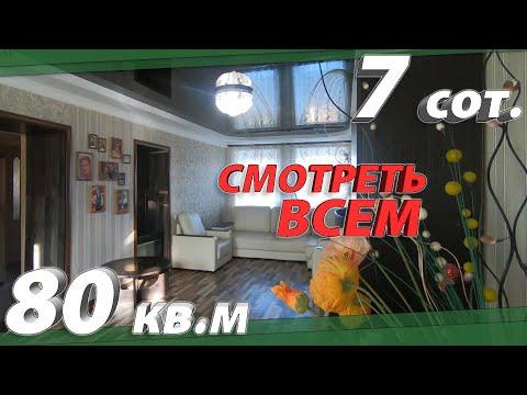 Продам ДОМ (вторичка) 80кв.м + 7 сот.Уютный уголок для спокойной жизни в Анапе
