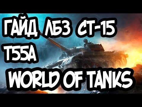 ЛБЗ СТ-15, Я ЕЁ ВЫПОЛНИЛ // World Of Tanks // ЛБЗ 2.0