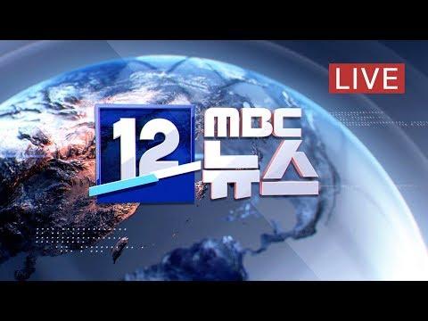 """與 """"내일 본회의 요청"""" 野 """"패트까지 날치기하나"""" - [LIVE] MBC 12 뉴스 2019년 12월 12일"""