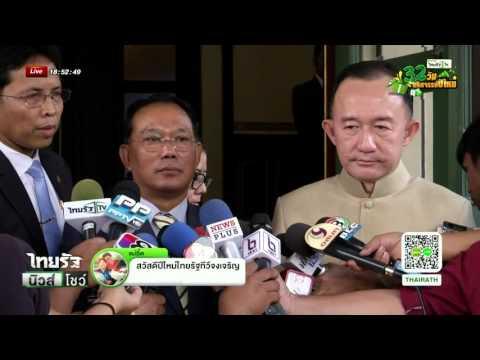 ทูตให้คำมั่นจะดูแลคนไทยในพม่า | 25-12-58 | ไทยรัฐนิวส์โชว์ | ThairathTV