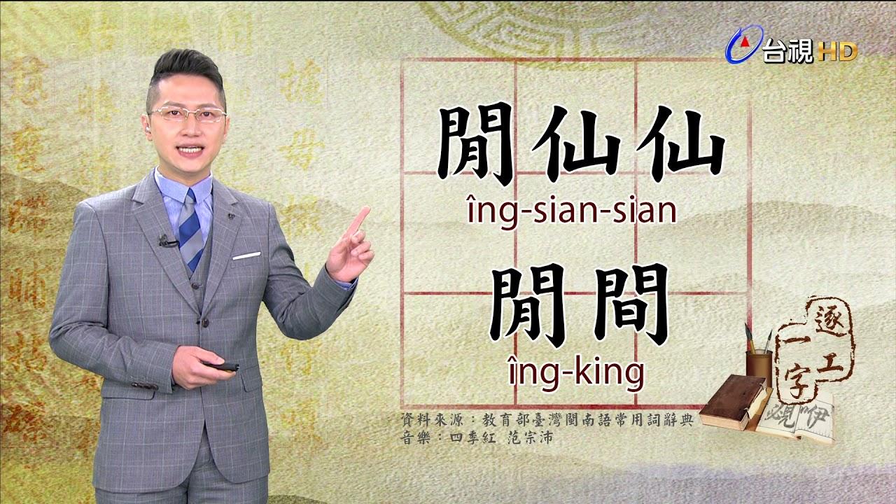 2021.4.8.台視台語新聞逐工一字「閒」(îng)