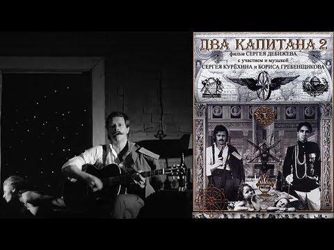 фильм «Два капитана 2» (1992) Борис Гребенщиков, Сергей Курёхин. 1:04'