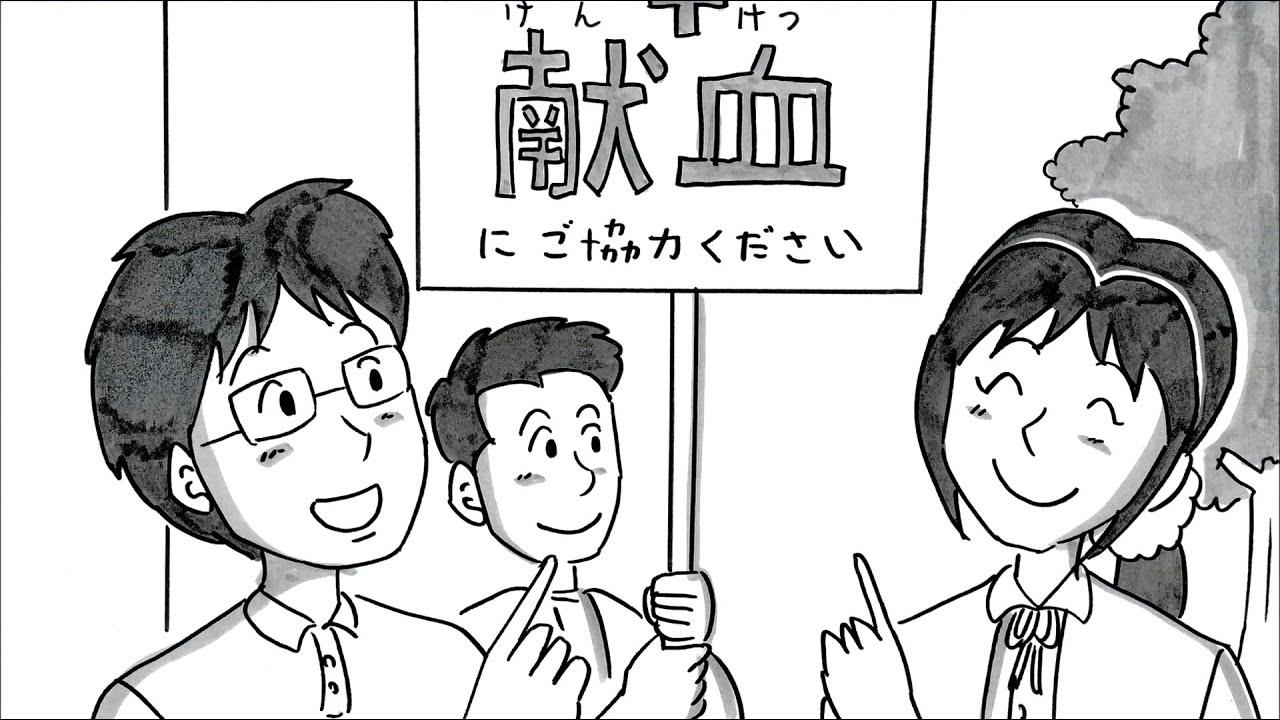 【鉄拳×日本赤十字社】献血啓発パラパラ漫画「けんけつ」