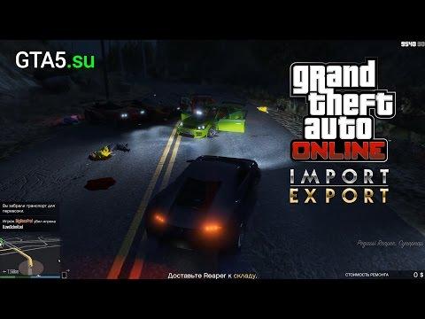 Перевозка транспорта Reaper в GTA Online без повреждений - Импорт и экспорт