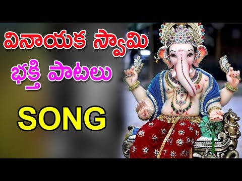 ganapathi-swamy-songs---god-songs---top-devotional-god-songs---telugu-devotional-songs
