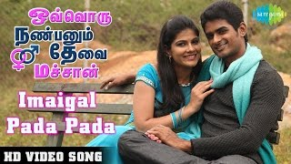 Ovvoru Nanbanum Thevai Machan - Imaigal Pada Padakka | HD Video Song | இமைகள் படபடக்க