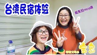 台湾民宿体验,超热情的台湾人,宝葫芦游记之带着父母去宝岛vlog02