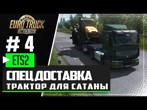 EURO TRUCK SIMULATOR 2  #4  - СПЕЦ ДОСТАВКА   ТРАКТОР САТАНЫ