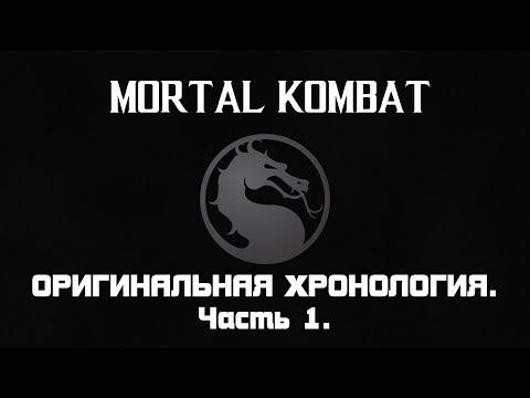 Mortal Kombat. Весь