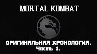 Mortal Kombat. Весь сюжет оригинальной хронологии. Часть 1.