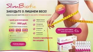 постер к видео Слимбиотик (Slim Biotic отзывы) для похудения , средство для похудения за 7 дней правдивые отзывы.