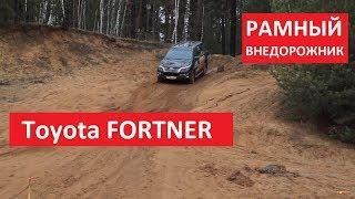 Toyota Fortuner рамный внедорожник тест, Hyundai Accent тест, New Peugeot 508 обзор Автопанорама смотреть
