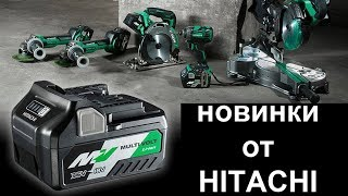HITACHI - новинки 2017 года