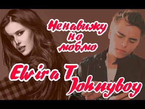 Elvira T and JOHNYBOY - Ненавижу но люблю