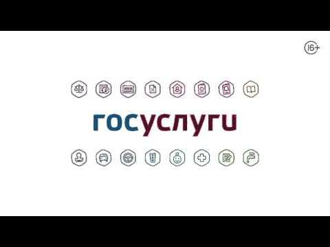 Как записать ребенка в детский сад через портал госуслуги (gosuslugi-online.ru)