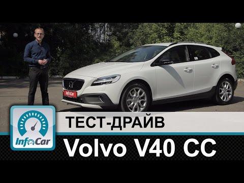 Volvo V40 Cross Country тест драйв InfoCar.ua Вольво В40