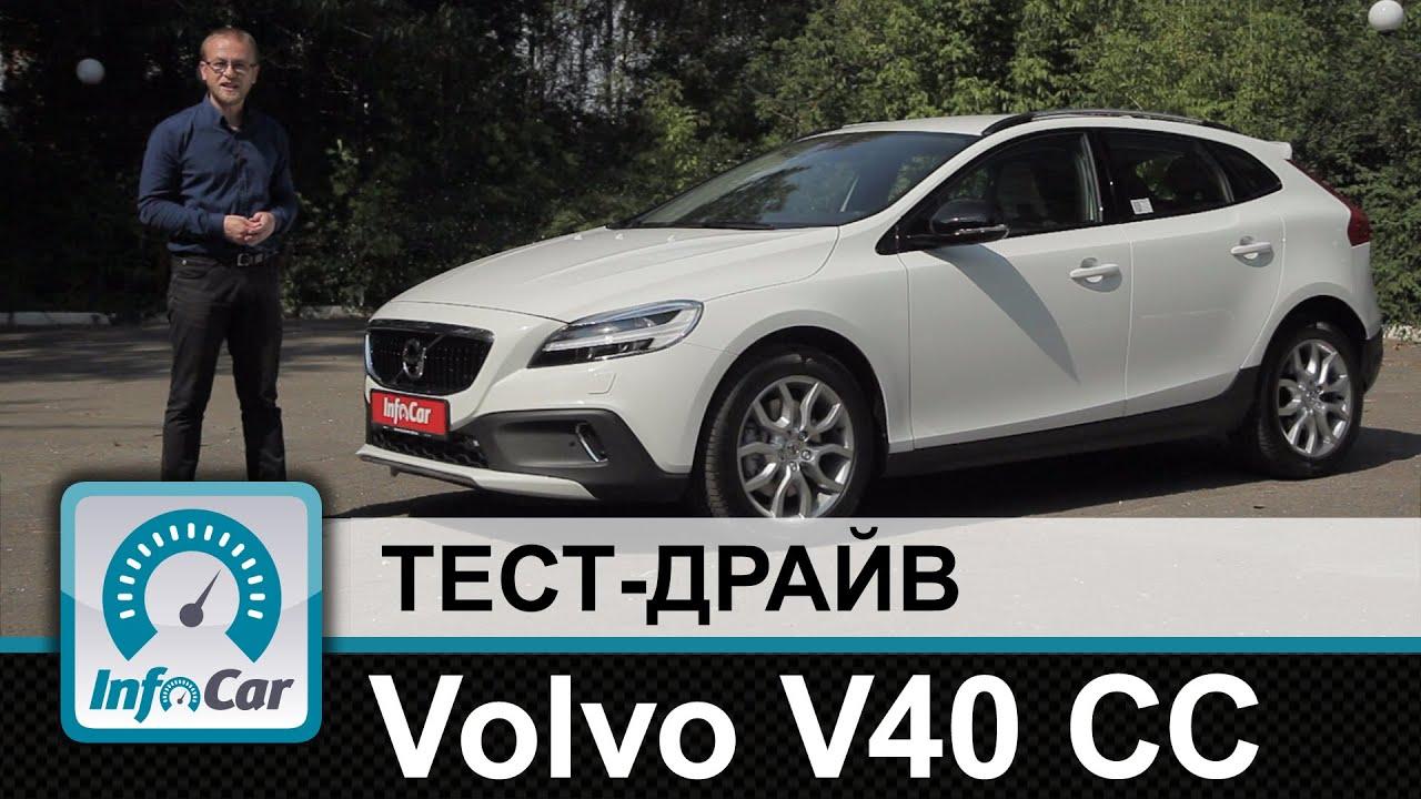 Volvo V40 Cross Country - тест-драйв InfoCar.ua (Вольво В40)