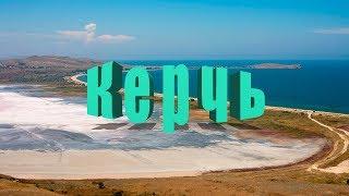 Керчь. Отдых в Крыму. Море, пляж, цены, жильё, достопримечательности, прогулка (2 часть)