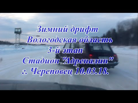 Зимний дрифт Вологодская область. 3-й этап. ЦТВС \