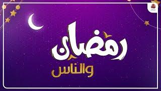 البرومو الرسمي لبرنامج رمضان والناس