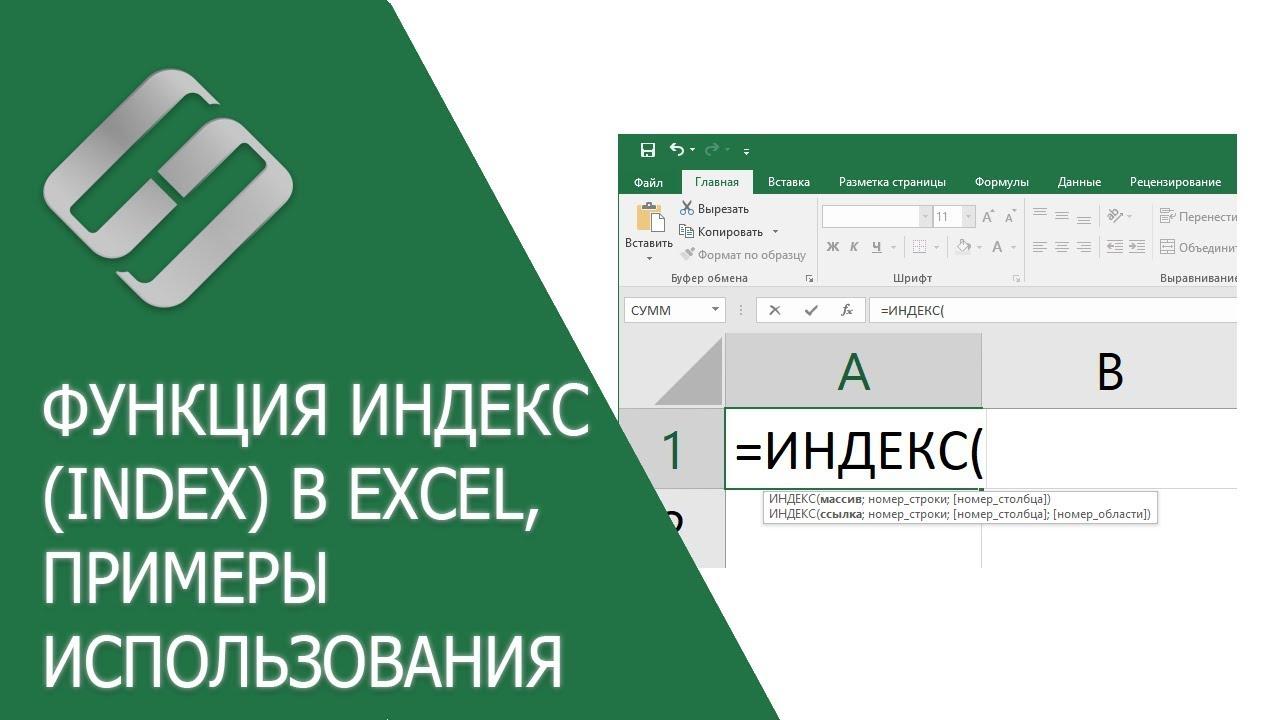 Функция ИНДЕКС (INDEX) в Excel, примеры использования, синтаксис, аргументы и ошибки ???