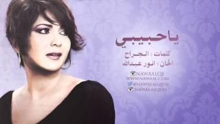 نوال الكويتية - ياحبيبي | 2010