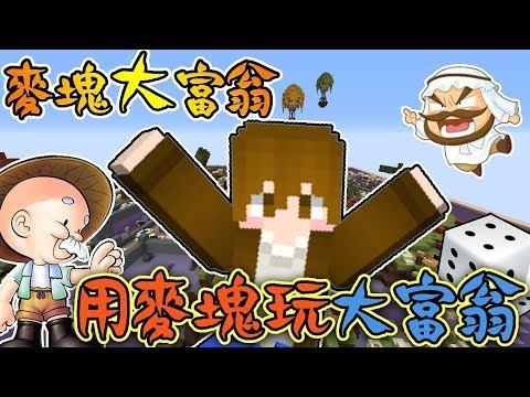 【巧克力】『Makers Party:麥塊大富翁 上』 - 用麥塊玩大富翁! || Minecraft