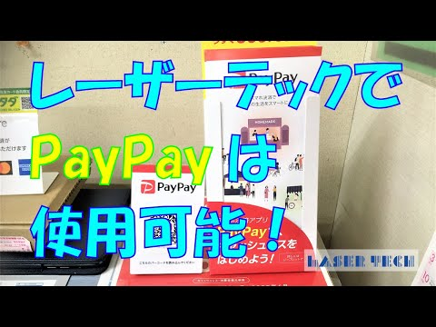 レーザーテックでPayPayは使用可能!