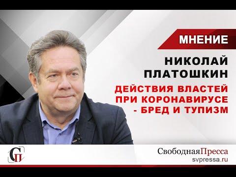Николай Платошкин: Действия властей при коронавирусе - бред и тупизм