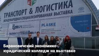 Учащиеся на выставке Транспорт & Логистика 2019