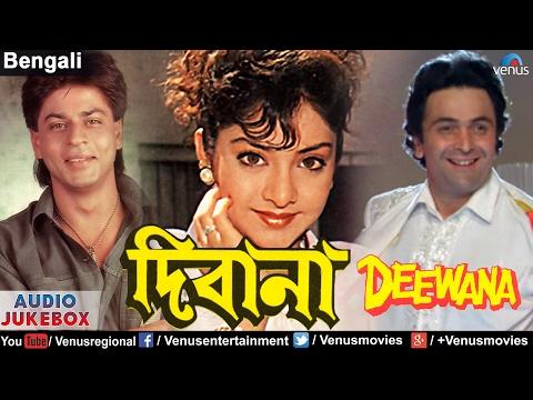 Deewana | Bengali Version | Shahrukh Khan, Rishi Kapoor, Divya Bharti | Jukebox - Bengali Hits