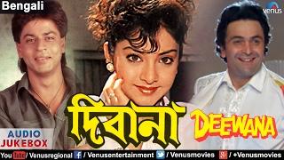 deewana-bengali-version-shahrukh-khan-rishi-kapoor-divya-bharti-jukebox---bengali-hits