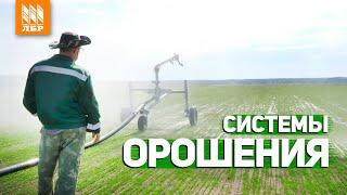 Орошение полей дождевальными машинами. Как это работает?