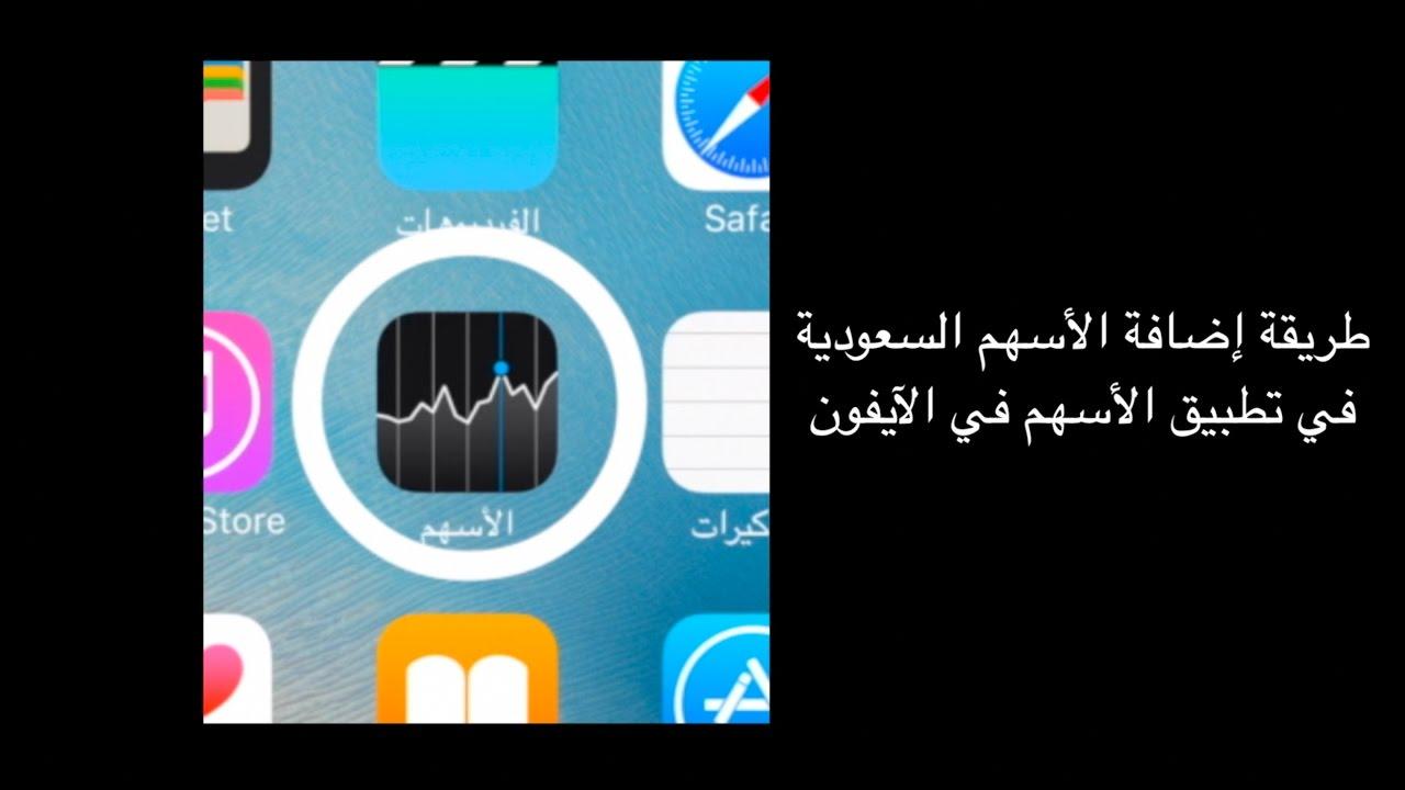 طريقة إضافة الأسهم السعودية في تطبيق الأسهم في الآيفون Youtube